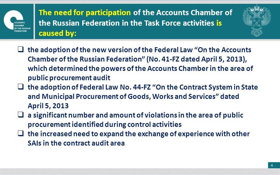 4 The need for participation of the Accounts Chamber of the Russian Federation in the Task Force activities is caused by:  the adoption of the new version of the Federal Law On the Accounts Chamber of the Russian Federation (No.
