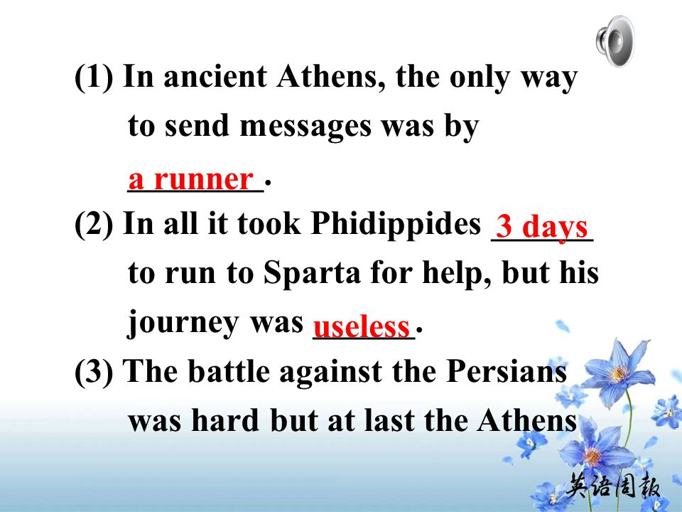 (1) In ancient Athens, the only way to send messages was by ________.