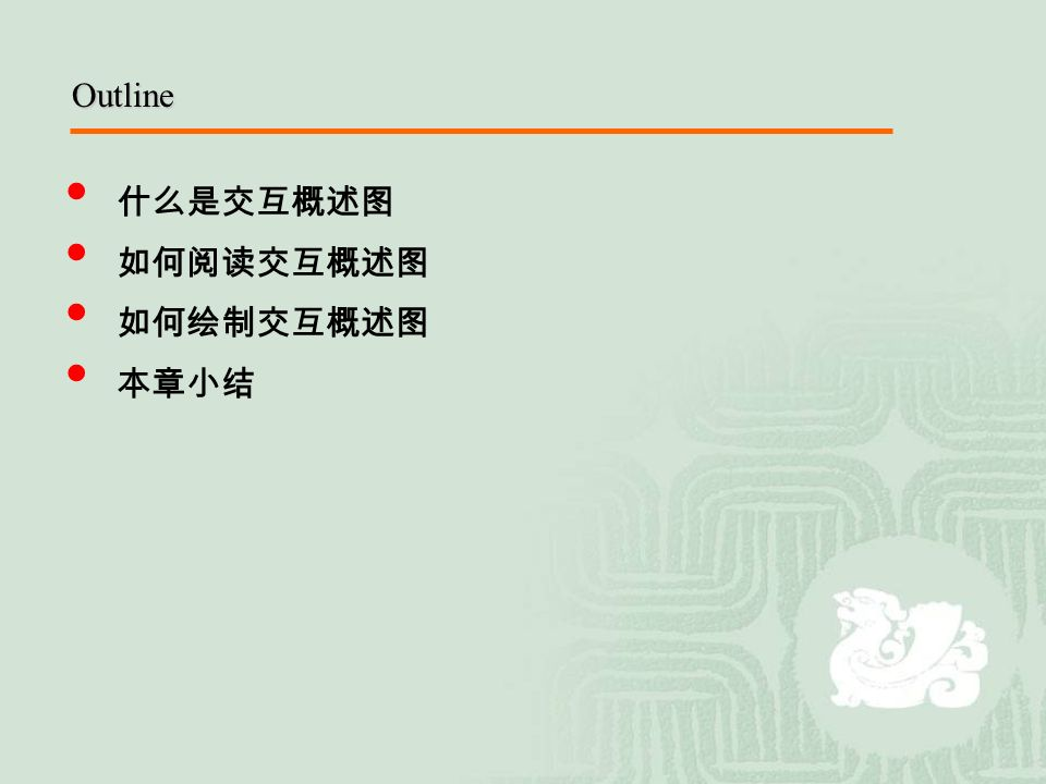 Outline 什么是交互概述图 如何阅读交互概述图 如何绘制交互概述图 本章小结