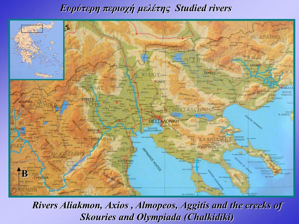 Ευρύτερη περιοχή μελέτης Studied rivers Rivers Aliakmon, Axios, Almopeos, Aggitis and the creeks of Skouries and Olympiada (Chalkidiki) Β