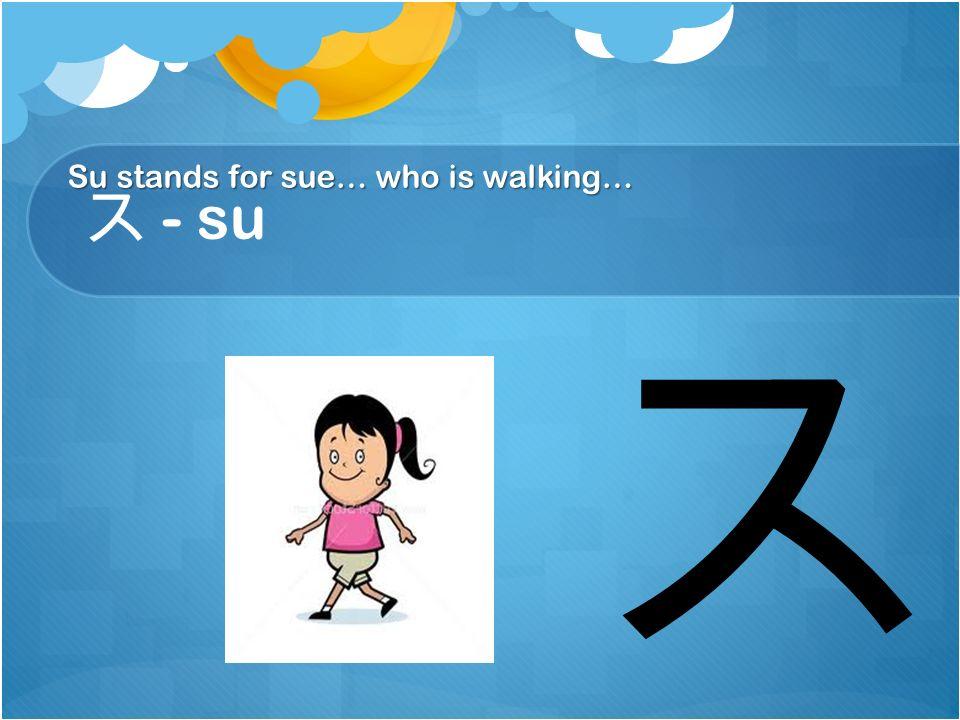 シ - shi She is looking to the right and she has a nice smile… シ