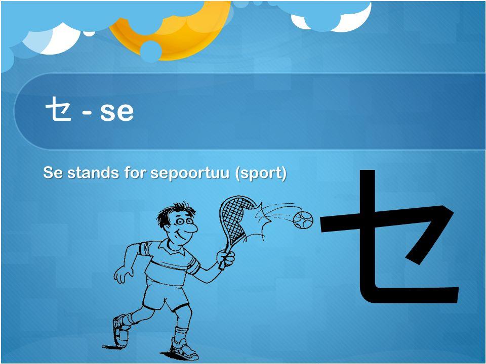 ス - su Su stands for sue… who is walking… ス