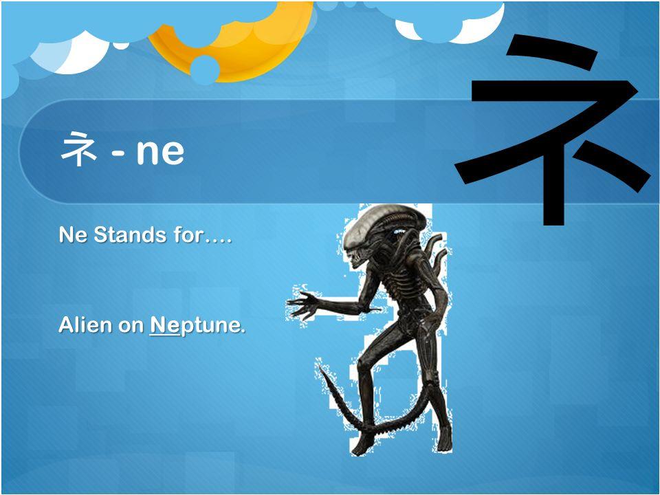 ヌ - nu Nu stands for…. Eating nudles ヌ