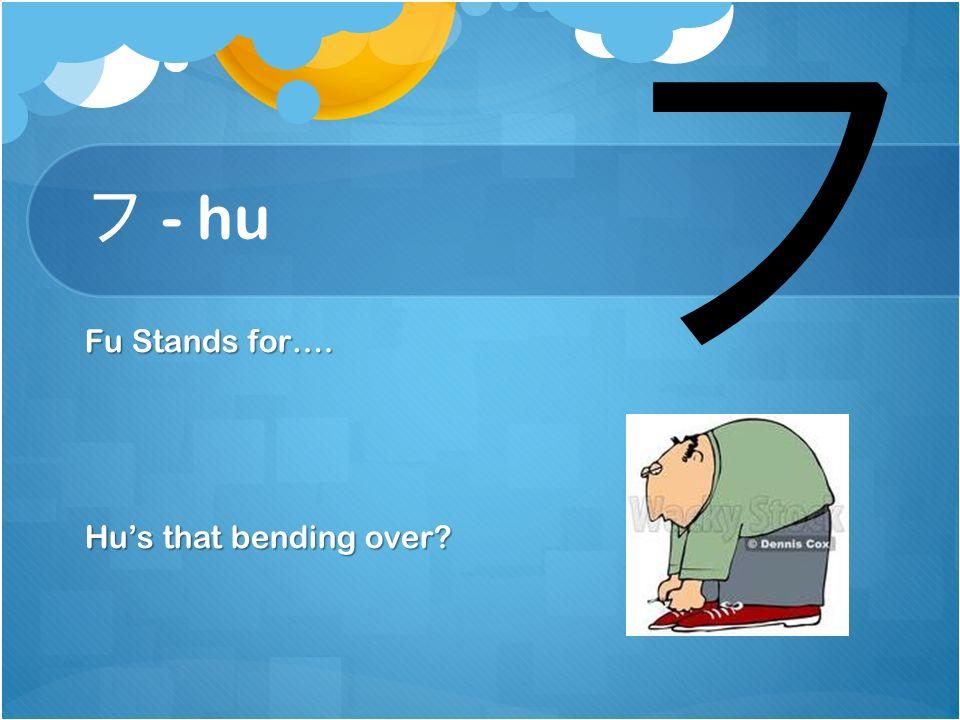 ヒ - hi Hi Stands for…. He is sitting down… ヒ