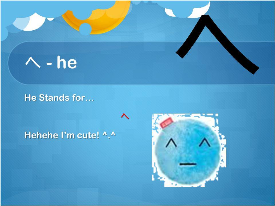 フ - hu Fu Stands for…. Hu's that bending over フ