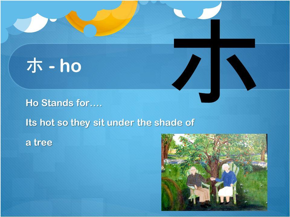 ヘ - he He Stands for… ヘ Hehehe I'm cute! ^.^ ヘ