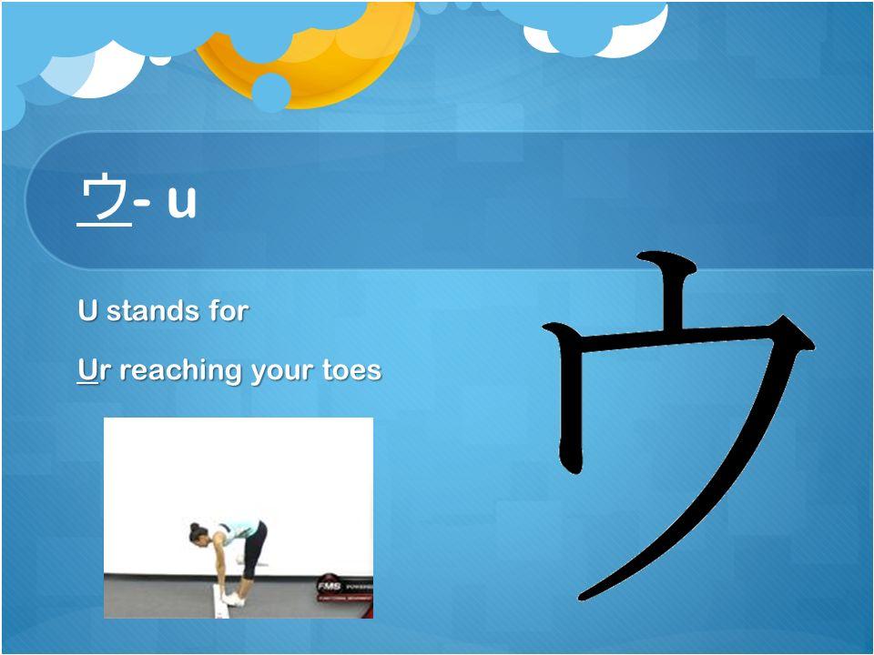 イ - i i stands for…. Capital cursive i - I