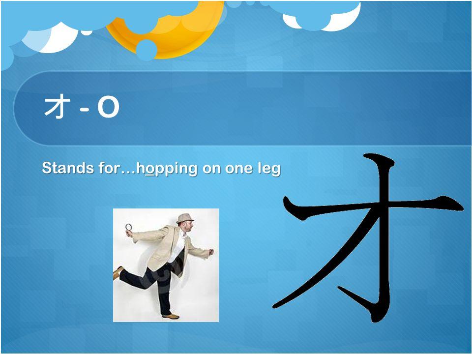 エ - e Stands for…. Eh Whats that An H on its side!