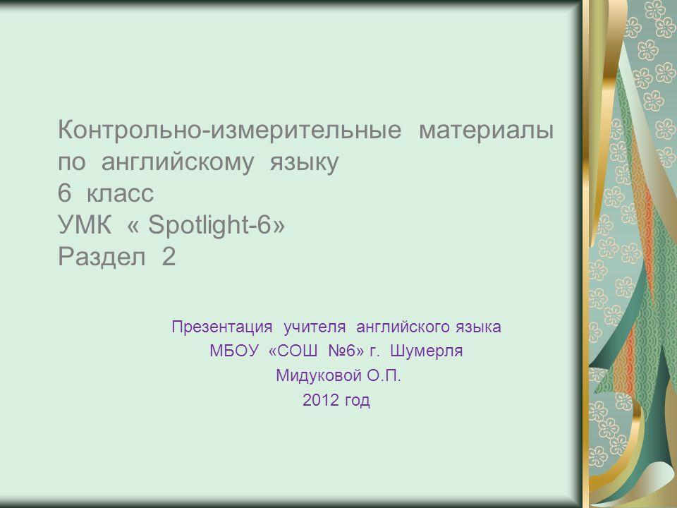 Презентация учителя английского языка МБОУ СОШ № г Шумерля  Презентация учителя английского языка МБОУ СОШ №6 г