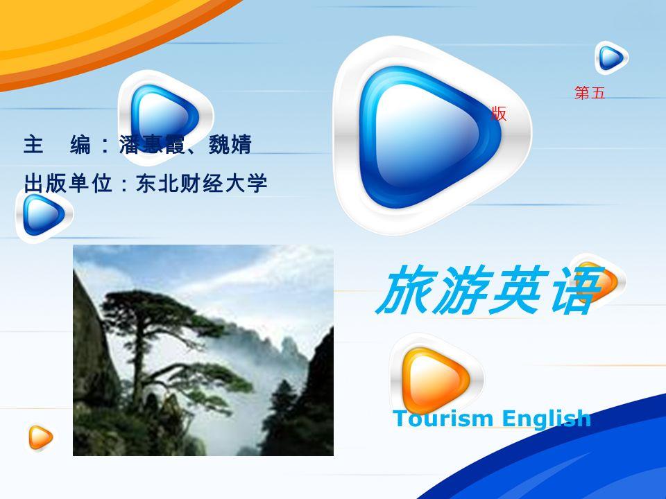 旅游英语 Tourism English 第五 版 主 编 : 潘惠霞、魏婧 出版单位:东北财经大学