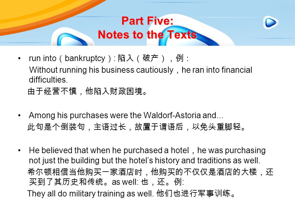 run into ( bankruptcy ) : 陷入(破产),例: Without running his business cautiously , he ran into financial difficulties.
