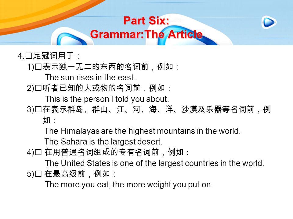 4. 定冠词用于: 1) 表示独一无二的东西的名词前,例如: The sun rises in the east.