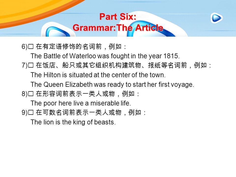 6) 在有定语修饰的名词前,例如: The Battle of Waterloo was fought in the year 1815.