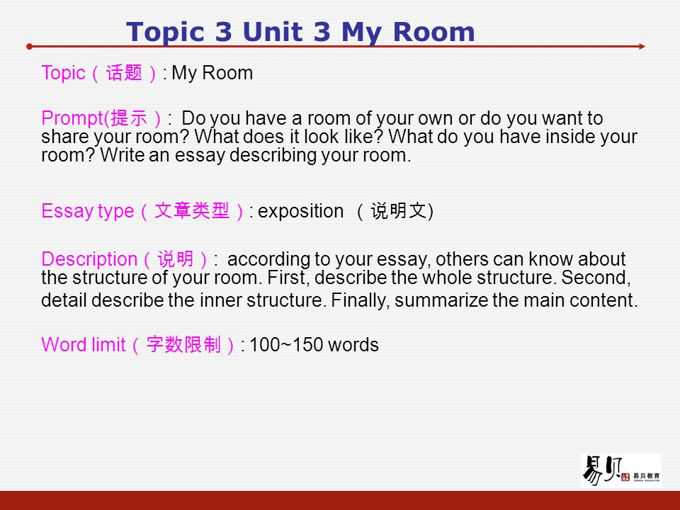 essay on description of a room