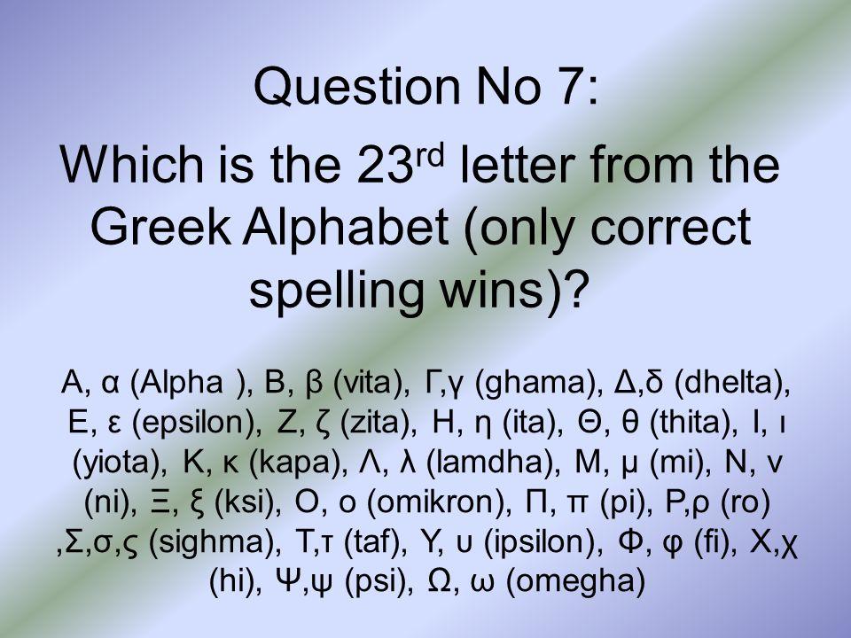 23rd greek letter timiz conceptzmusic co