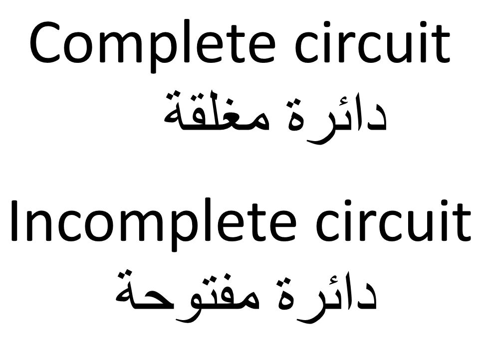 5 Complete Circuit Incomplete