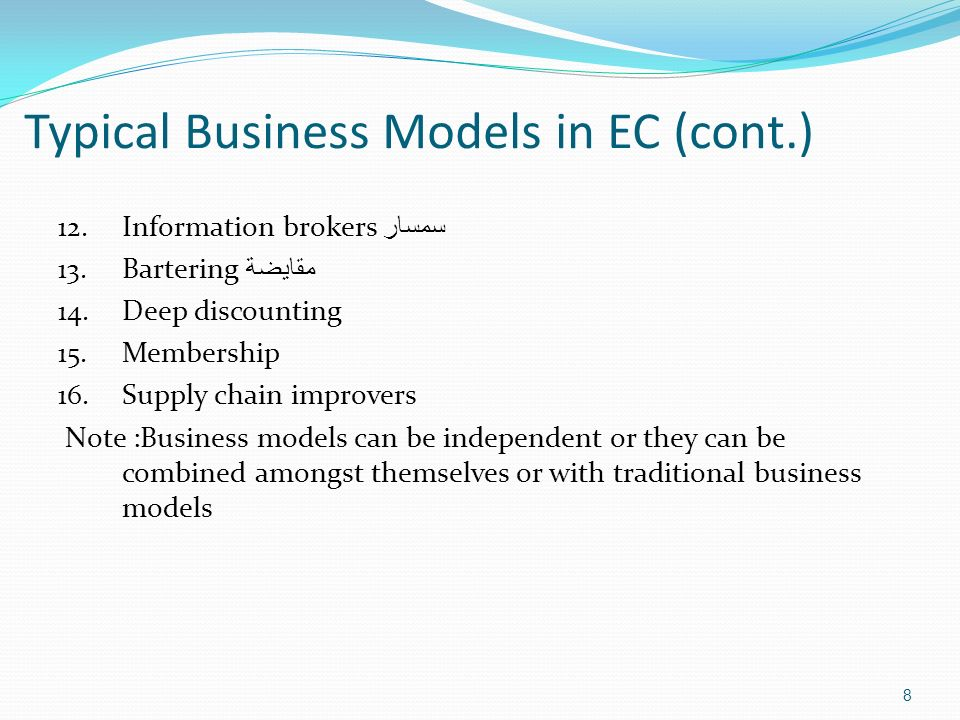 8 Typical Business Models in EC (cont.) 12. Information brokers سمسار 13.