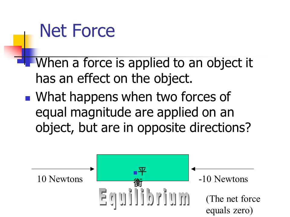 Net Force When a force is applied to an object it has an effect on the object.