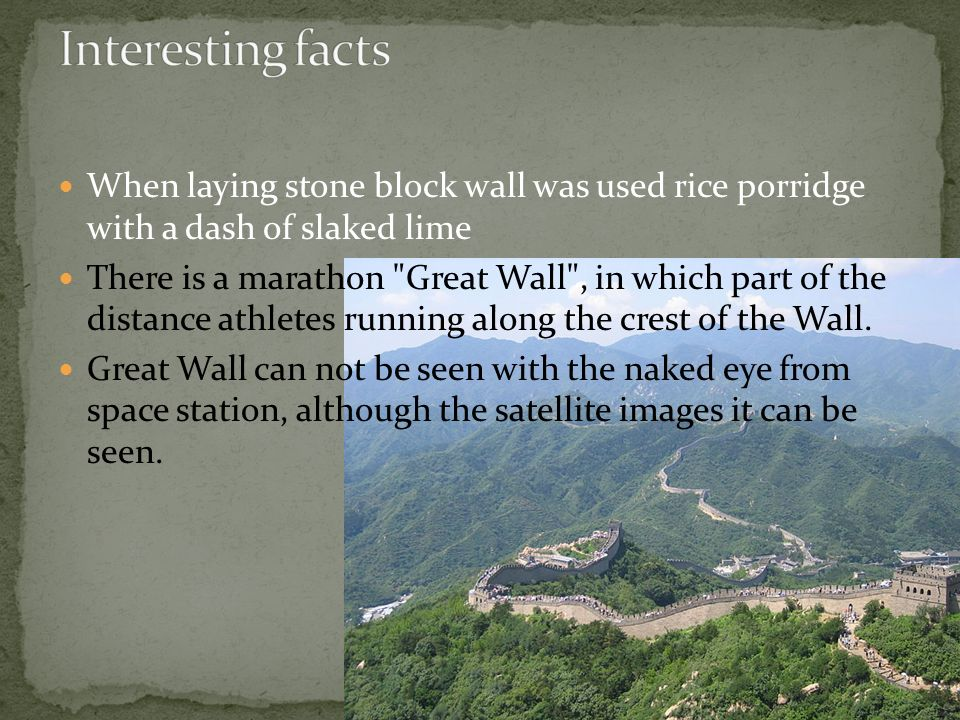 When laying stone block wall was used rice porridge with a dash of slaked lime There is a marathon Great Wall , in which part of the distance athletes running along the crest of the Wall.