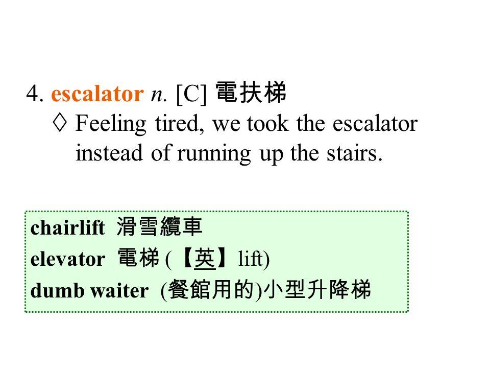 chairlift 滑雪纜車 elevator 電梯 ( 【英】 lift) dumb waiter ( 餐館用的 ) 小型升降梯 4.