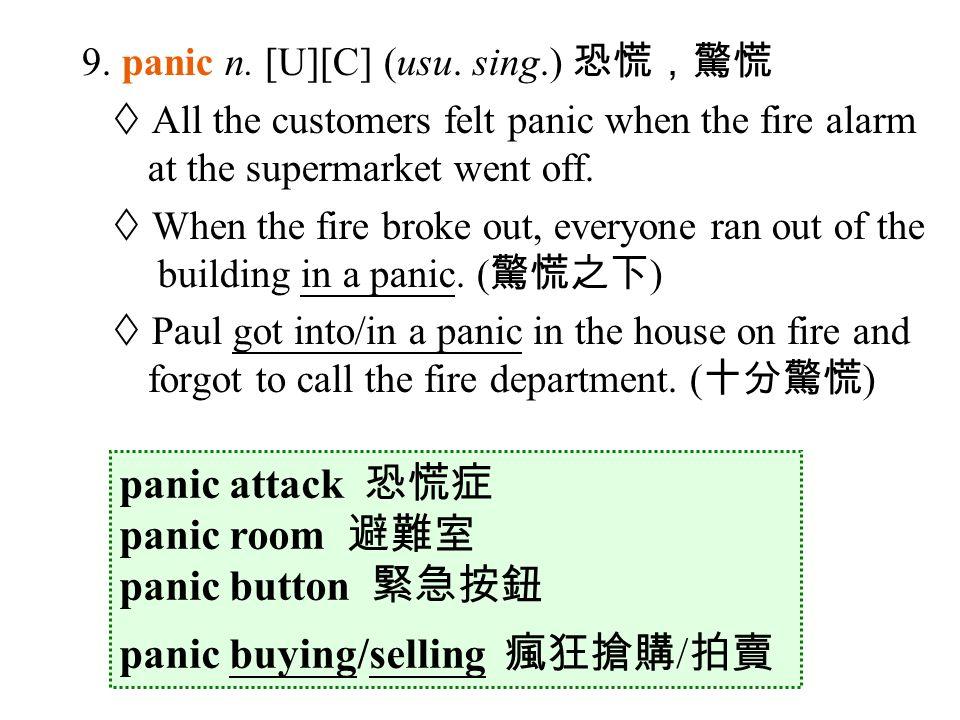 9. panic n. [U][C] (usu.