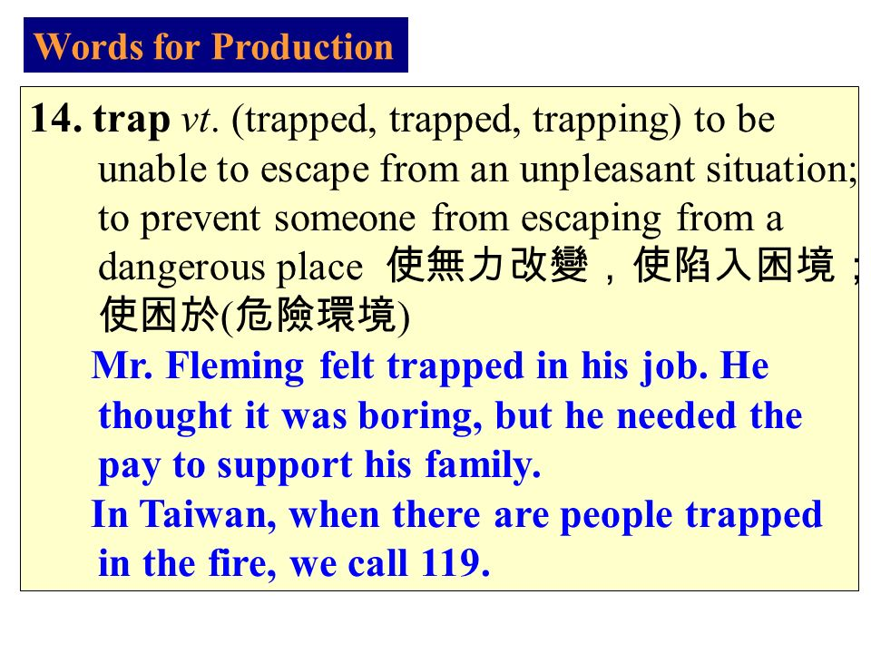 Words for Production 14. trap vt.