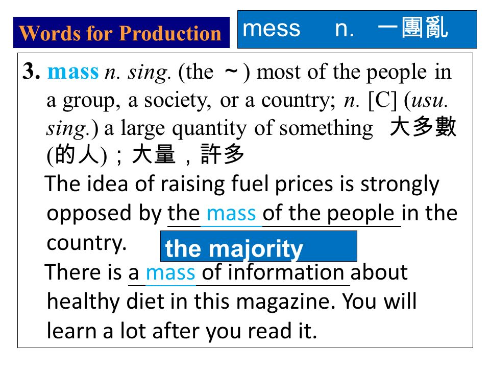 Words for Production 3. mass n. sing.