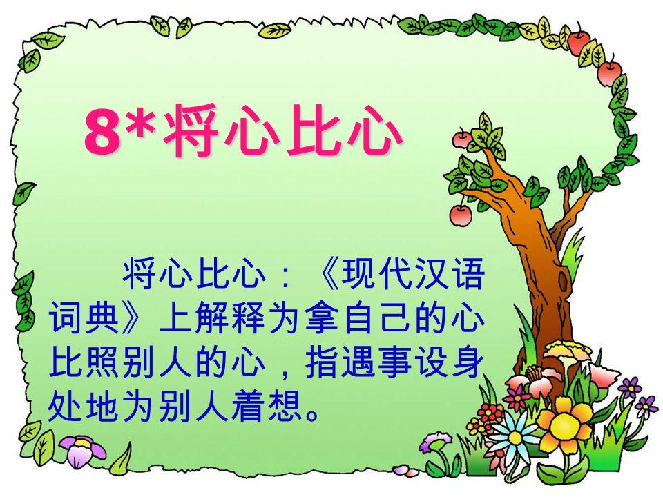 将心比心 天明小学: 王欢