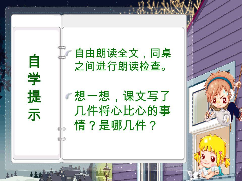 8* 将心比心 将心比心:《现代汉语 词典》上解释为拿自己的心 比照别人的心,指遇事设身 处地为别人着想。