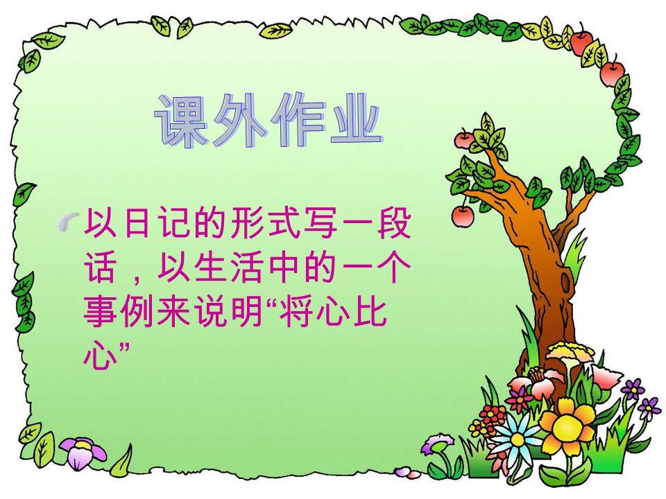 台湾的作家罗兰曾经这样说: 如果每一个人在与别人相处的 时候,都能先想到别人,后想 到自己,多想到别人,少想到 自己,那么世界上不但可以增 加很多欢乐与和气,而且可以 减少很多悲剧和烦恼。