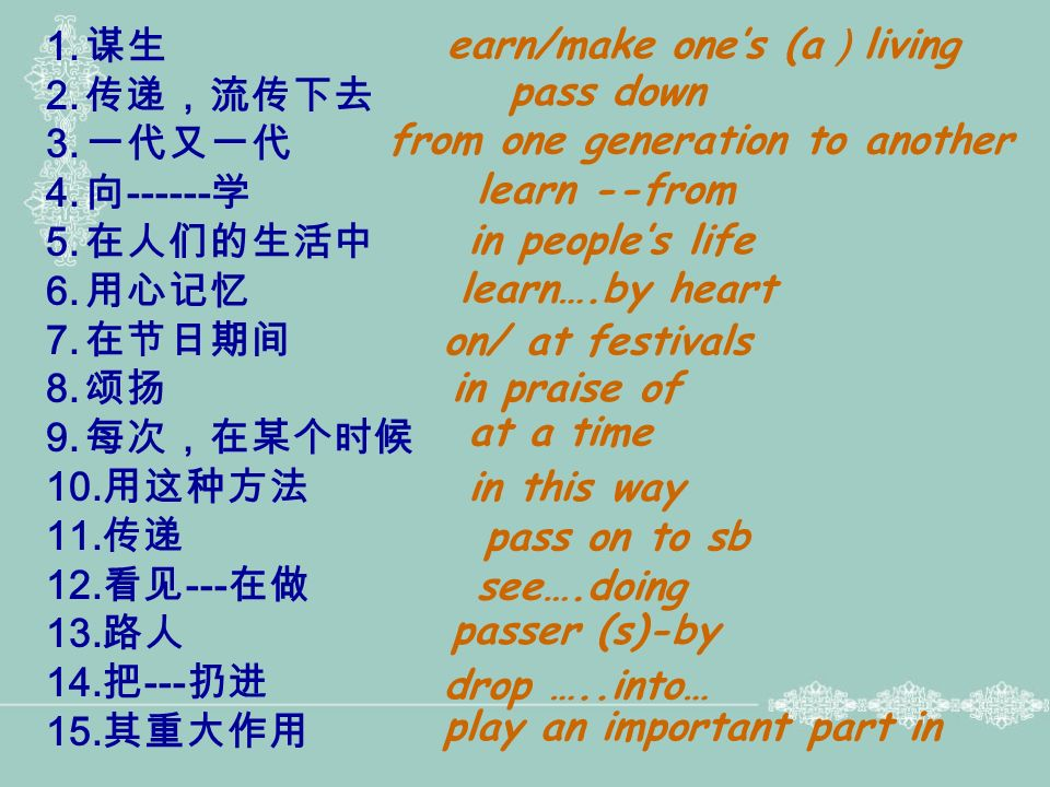 A Chinese Poem