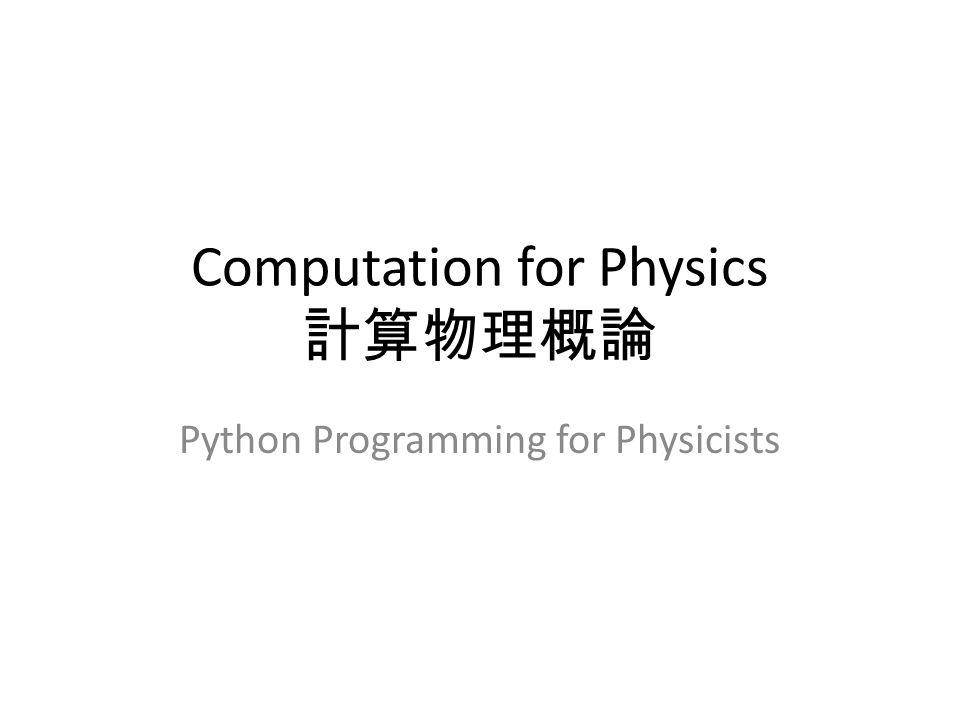 Computation for Physics 計算物理概論 Python Programming for Physicists