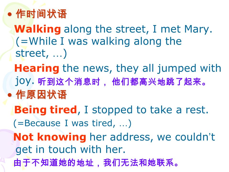 作时间状语 Walking along the street, I met Mary.