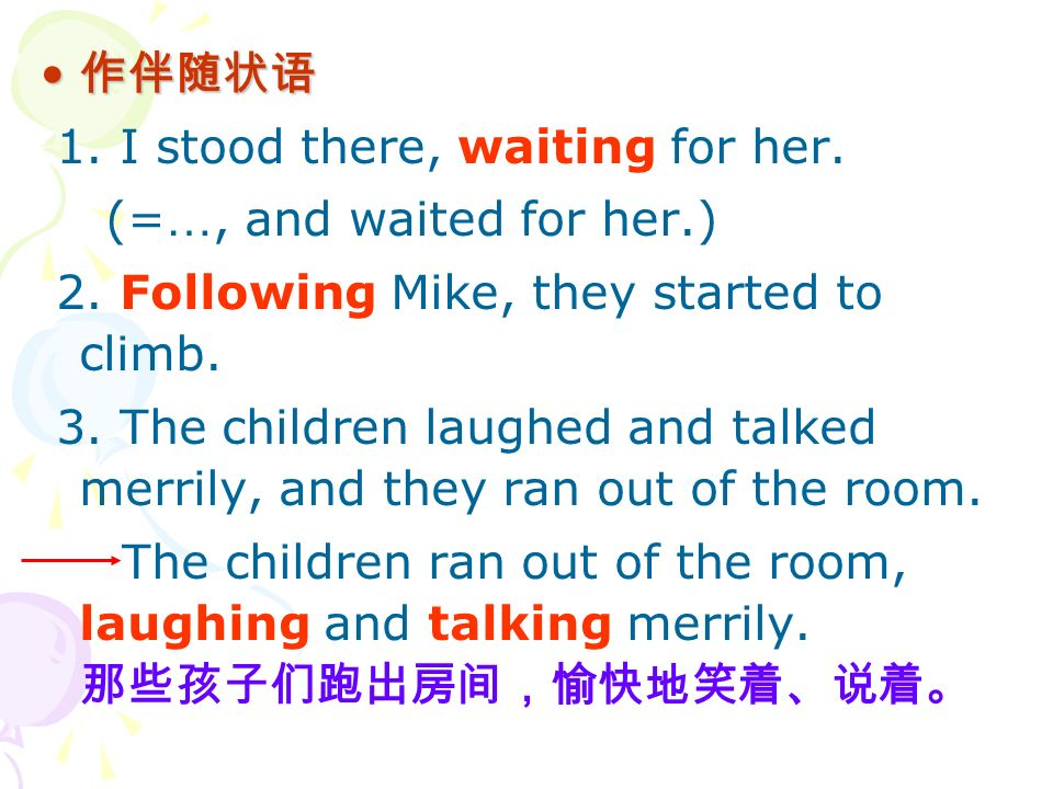 作伴随状语 1. I stood there, waiting for her. (= …, and waited for her.) 2.