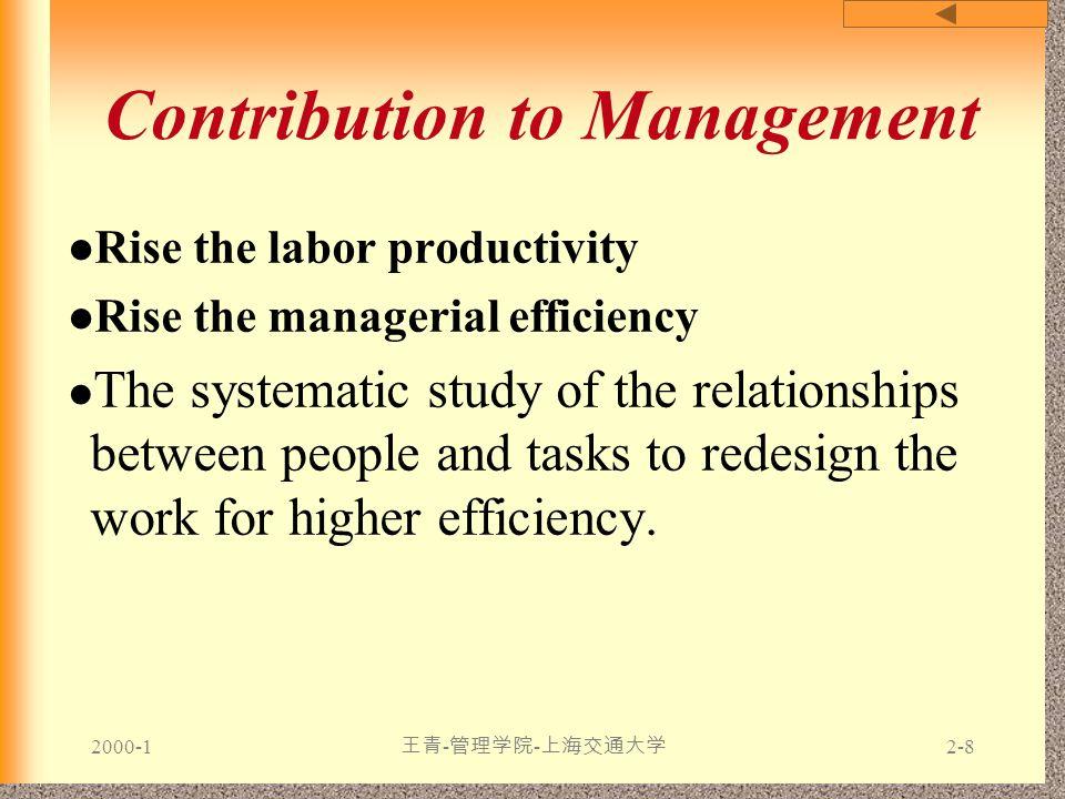 2000-1 王青 - 管理学院 - 上海交通大学 2-8 Contribution to Management Rise the labor productivity Rise the managerial efficiency The systematic study of the relati