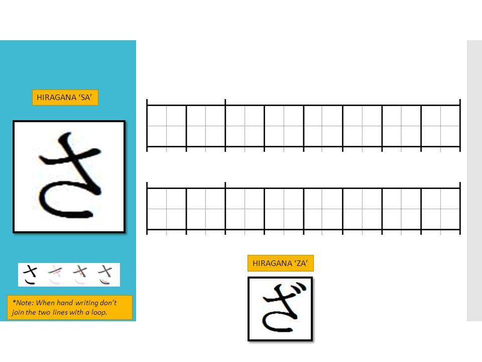 HIRAGANA 'SA' HIRAGANA 'ZA' *Note: When hand writing don't join the two lines with a loop.