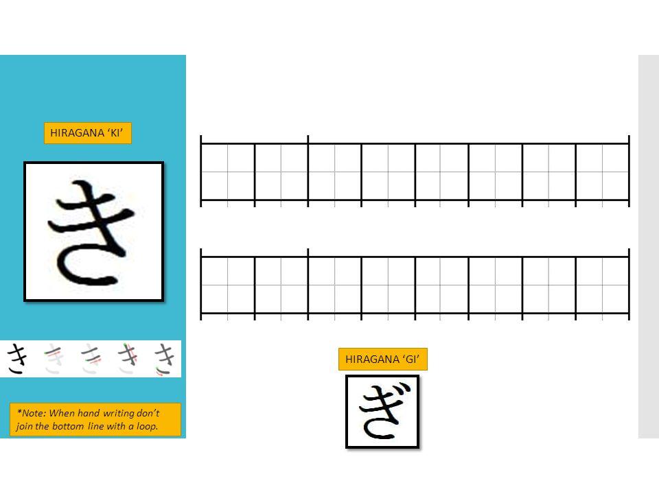 HIRAGANA 'KI' *Note: When hand writing don't join the bottom line with a loop. HIRAGANA 'GI'