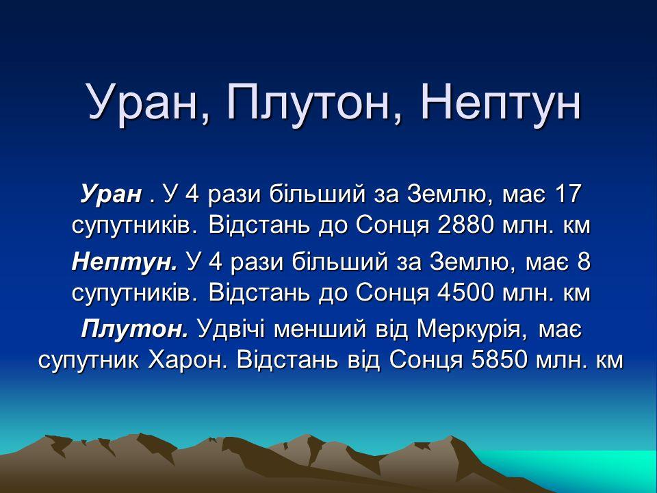 Уран, Плутон, Нептун Уран. У 4 рази більший за Землю, має 17 супутників.