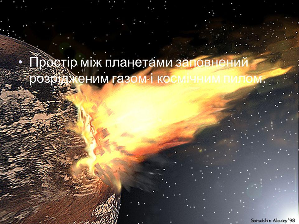Простір між планетами заповнений розрідженим газом і космічним пилом.