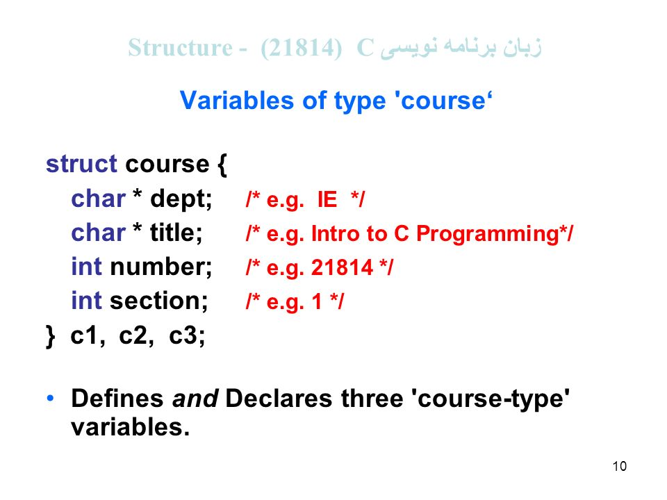 10 زبان برنامه نویسی C (21814 ( - Structure Variables of type course' struct course { char * dept; /* e.g.
