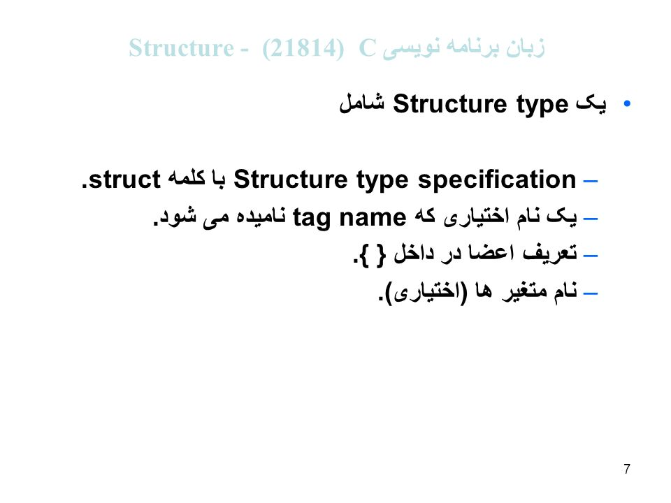 7 زبان برنامه نویسی C (21814 ( - Structure یک Structure type شامل –Structure type specification با کلمه struct.