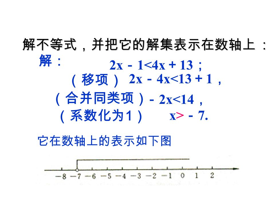 8 x - 2≤7 x + 3 8 x - 7 x ≤3 + 2 x + 3 < 10 x < 10 - 3 + 3+ 3 -3-3 7x7x -7x-7x -2-2 +2+2