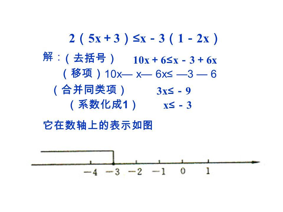 2 ( x - 1 ) <4x + 13 ; 2x - 1<4x + 13 ; 解不等式,并把它的解集表示在数轴上 2 ( 5x + 3 ) ≤ x - 3 ( 1 - 2x )