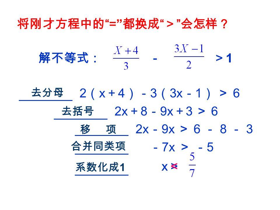 2 ( x + 4 )- 3 ( 3x - 1 ) =6 , 2x + 8 - 9x + 3=6 , 2x - 9x = 6 - 8 - 3 , - 7x= - 5 , 去分母 去括号 合并同类项 移 项 系数化成 1 解方程: - =1 , x=