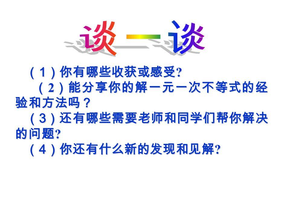 小组互助,共同提高 每个小组长组织本组成员一起( 2 分钟内) 编写两条一元一次不等式,一条含括号, 一条含分母,然后( 3 分钟内)解答出来, 小组长亲自指导。