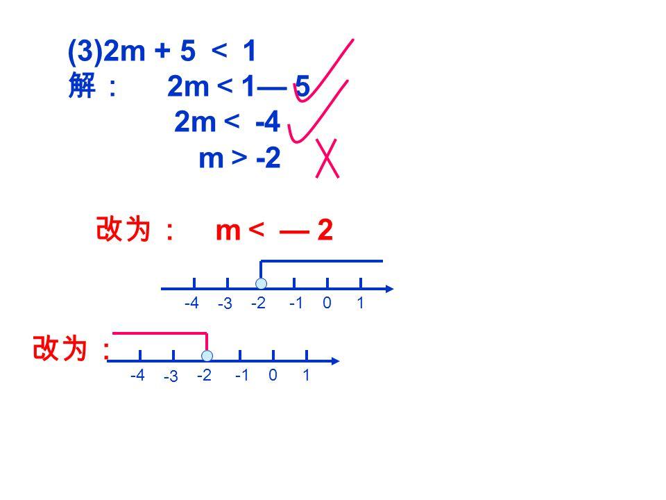 1. 解下列不等式, 并将解集在数轴上表示出来 ( 1 ) x — 3 < 0 解: x < 3 0 1 234 ( 2 ) 3x ≥ 9 解: x≥3 0 1 2345