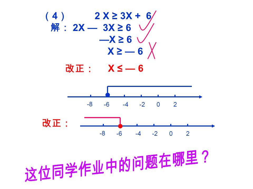 (3)2m + 5 < 1 解: 2m < 1— 5 2m < -4 m > -2 01-2 -3 -4 改为: m < — 2 01-2 -3 -4 改为: