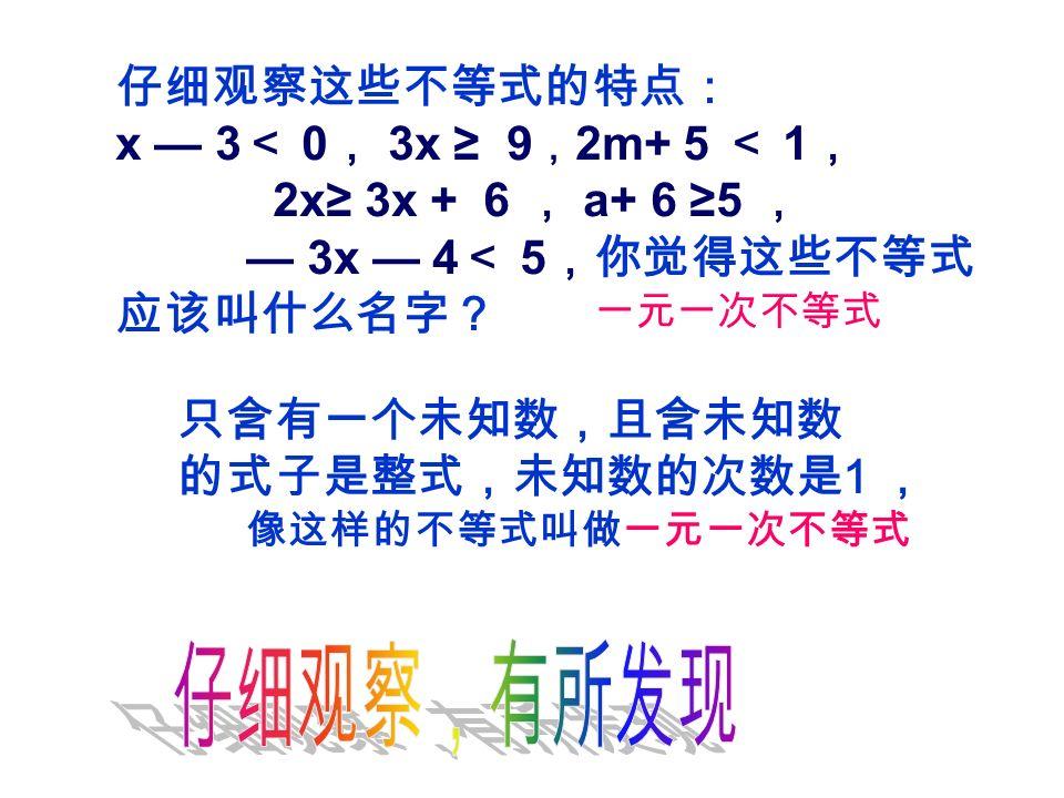 ( 4 ) 2 X ≥ 3X + 6 解: 2X — 3X ≥ 6 —X ≥ 6 X ≥ — 6 02-2-4-6 -8 02-2-4-6 -8 X ≤ — 6 改正: