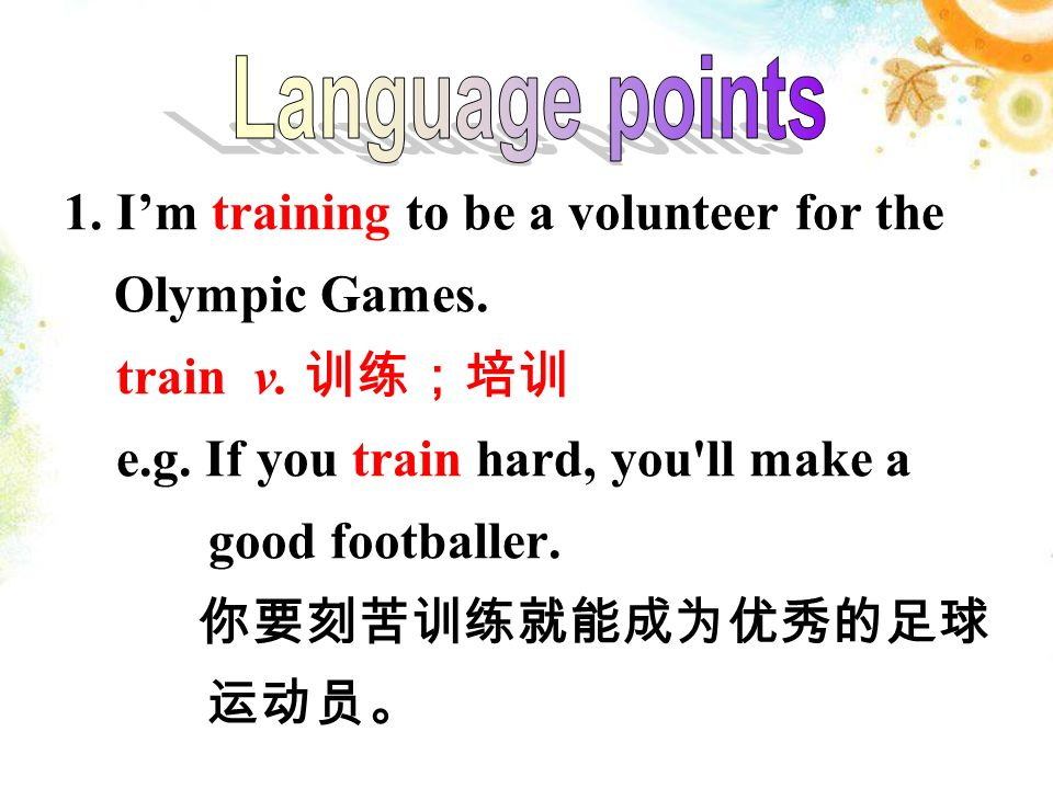 1.I'm training to be a volunteer for the Olympic Games.