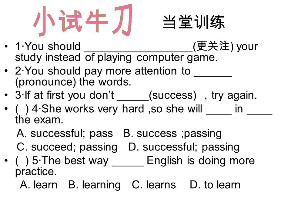 当堂训练 1·You should _________________( 更关注 ) your study instead of playing computer game.